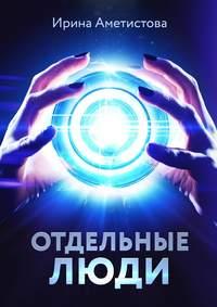 Аметистова, Ирина  - Отдельныелюди