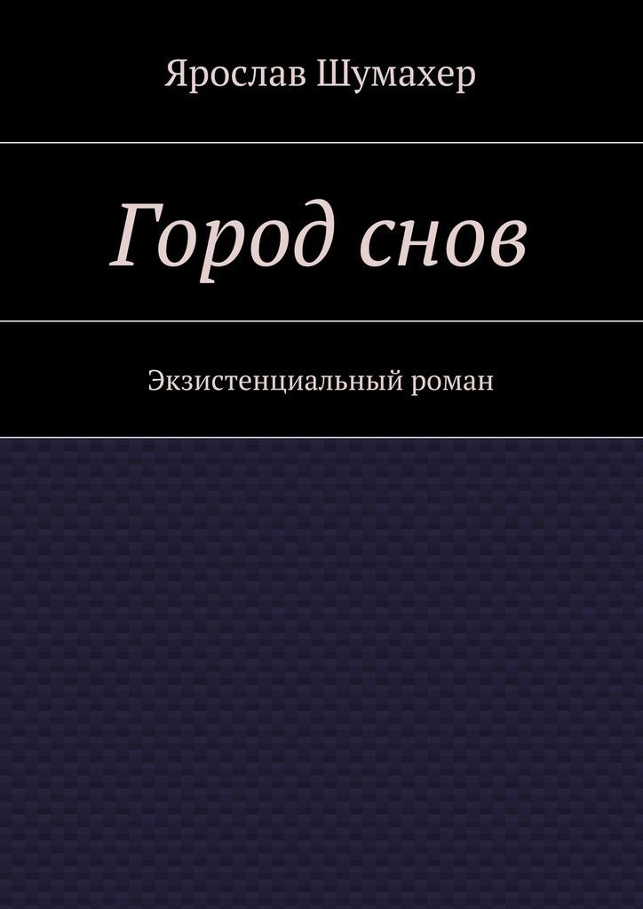 Ярослав Сергеевич Шумахер бесплатно