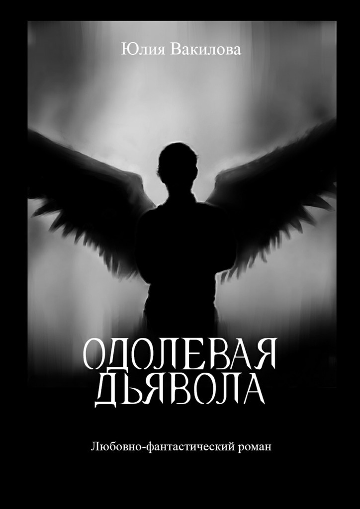 Юлия Вакилова - Одолевая дьявола