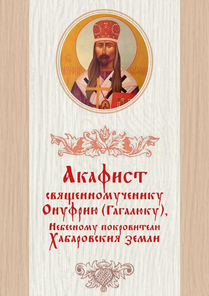 Дамаскин Лесников бесплатно