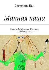 Симолина Пап - Маннаякаша