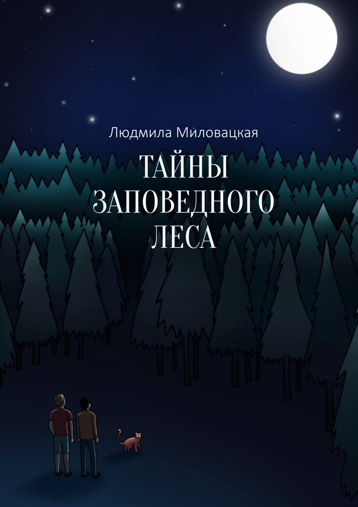 Людмила Миловацкая Тайны заповедноголеса