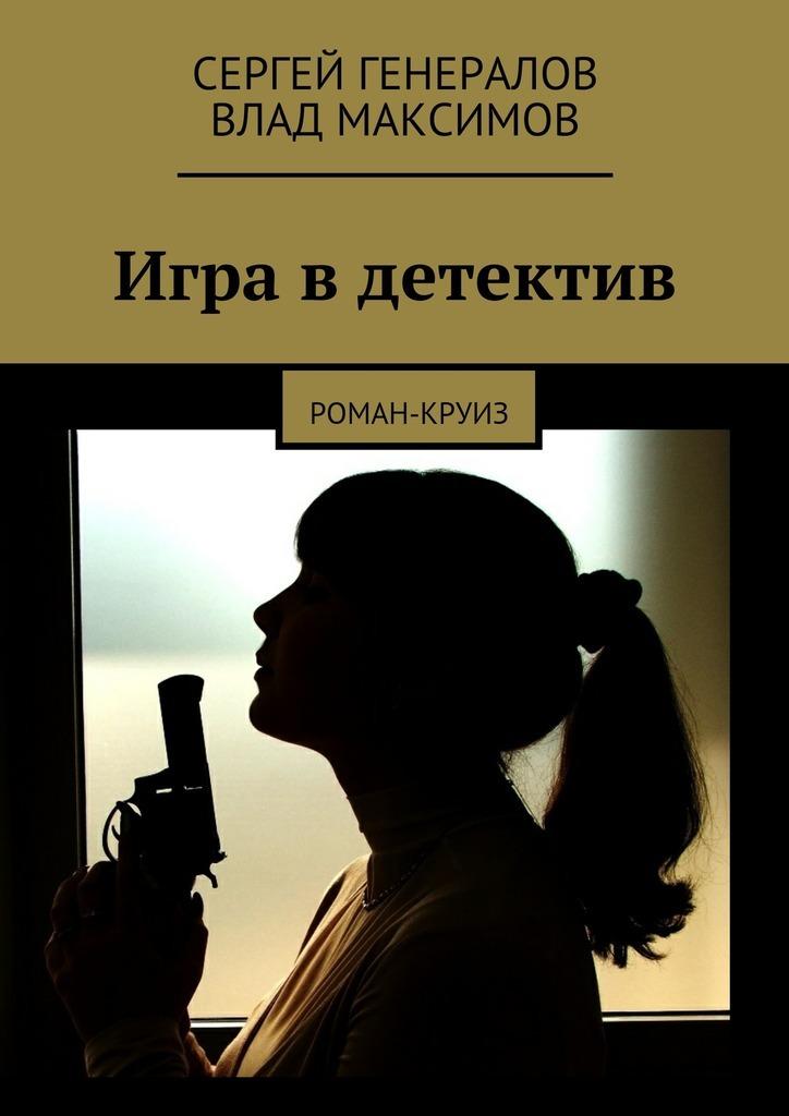 Обложка книги Игра вдетектив, автор Генералов, Сергей