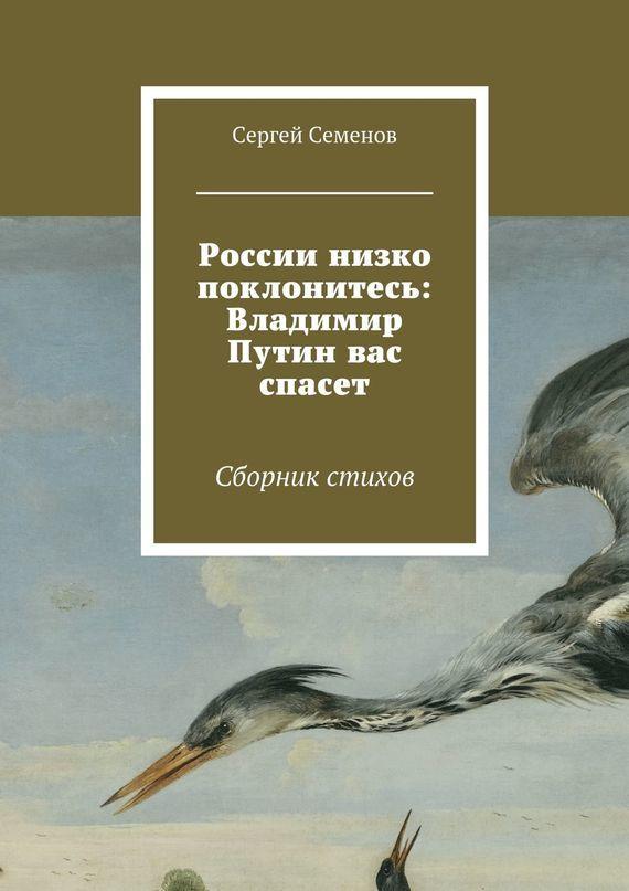 Сергей Семенов бесплатно