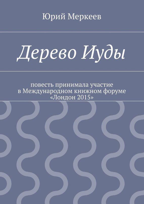 Юрий Меркеев ДеревоИуды юрий меркеев рождественскоечудо для семейного чтения