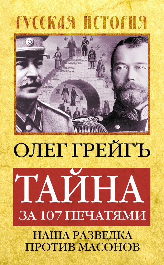 Олег Грейгъ бесплатно