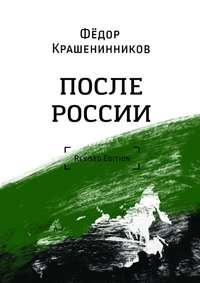 - После России
