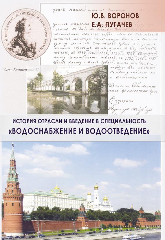 Ю. В. Воронов бесплатно