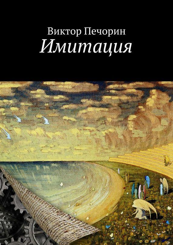 захватывающий сюжет в книге Виктор Печорин