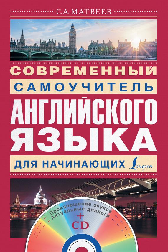 С. А. Матвеев Современный самоучитель английского языка для начинающих новый классный самоучитель английского