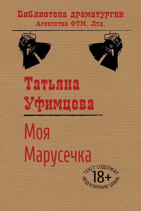Татьяна Уфимцева - Моя Марусечка