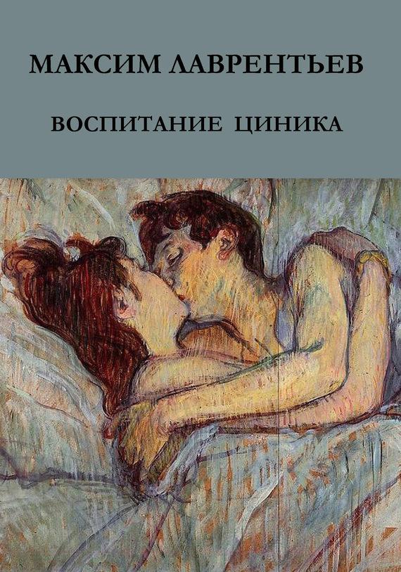 яркий рассказ в книге Максим Лаврентьев