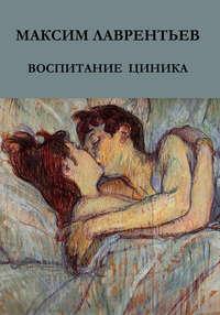 Лаврентьев, Максим  - Воспитание циника