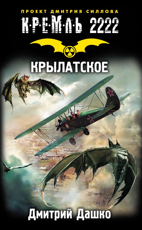 Кремль 2222 скачать pdf