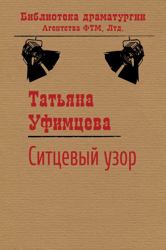 Татьяна Уфимцева Ситцевый узор ансамбль в народном зодчестве русского севера