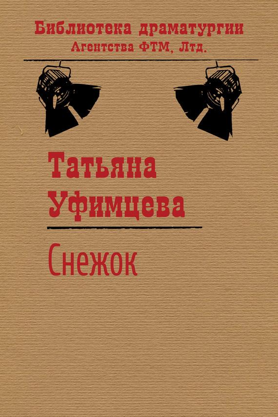 Татьяна Уфимцева Снежок уверенность в себе умение контролировать свою жизнь
