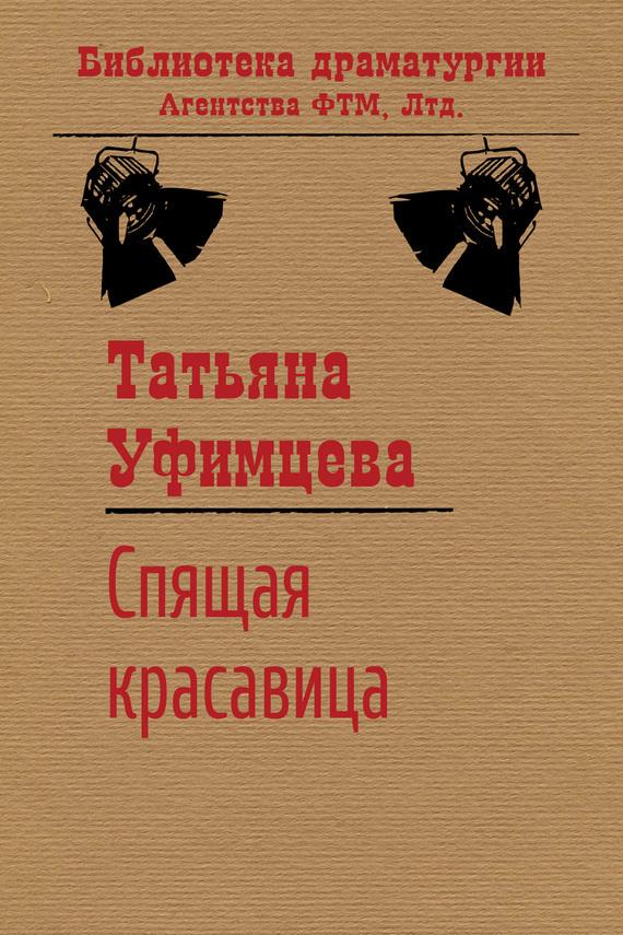 Татьяна Уфимцева Спящая Красавица татьяна уфимцева спящая красавица