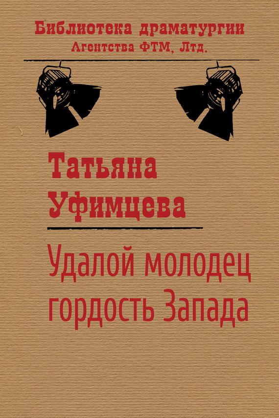 Скачать Удалой молодец, гордость Запада бесплатно Татьяна Уфимцева