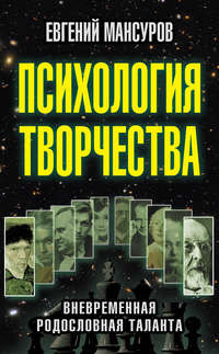 Мансуров, Евгений  - Психология творчества. Вневременная родословная таланта