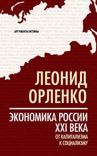 Орленко, Леонид  - Экономика России XXI века. От капитализма к социализму