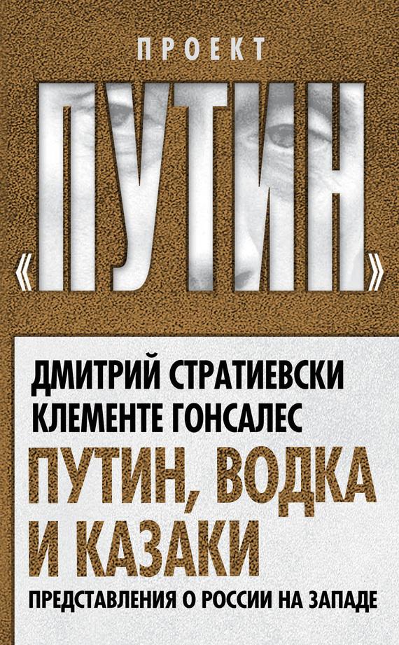 бесплатно Путин, водка и казаки. Представления о России на Западе Скачать Дмитрий Стратиевски