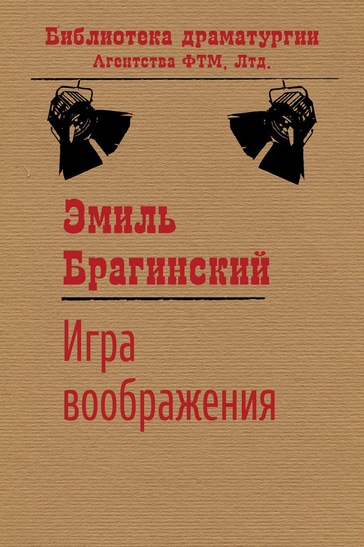 Скачать книги эмиля брагинского