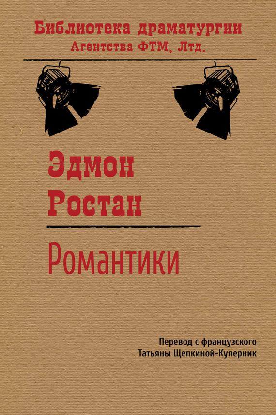 Романтики ( Эдмон Ростан  )