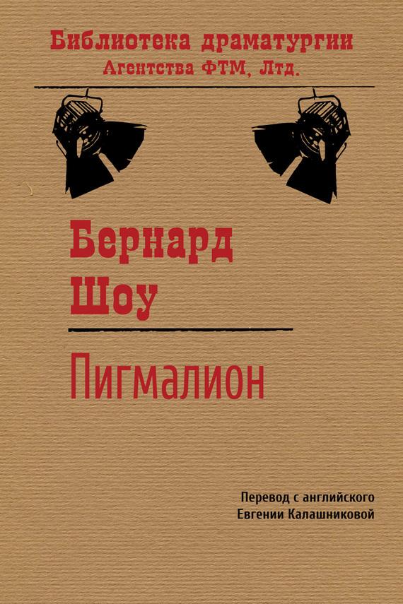 Обложка книги Пигмалион, автор Шоу, Бернард