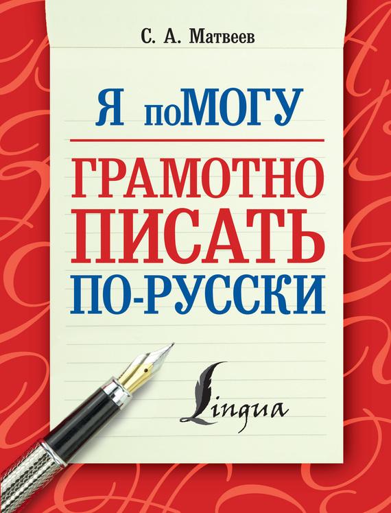 С. А. Матвеев Я помогу грамотно писать по-русски учимся говорить писать и читать по русски учебное пособие