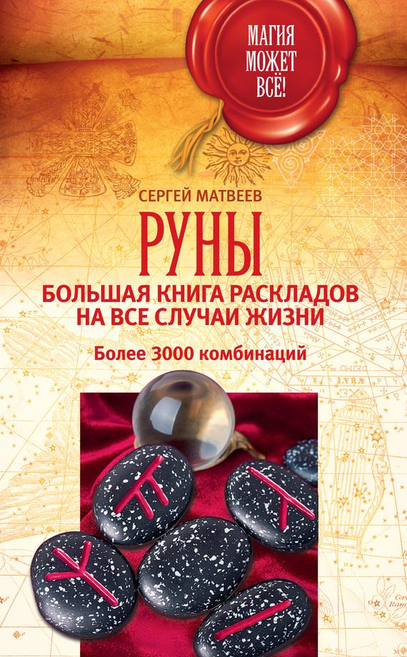 С. А. Матвеев Руны: большая книга раскладов на все случаи жизни. Более 3000 комбинаций