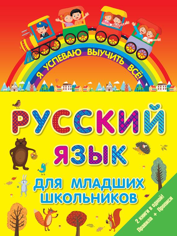 Отсутствует Русский язык для младших школьников. 2 книги в 1! Правила + Прописи цена