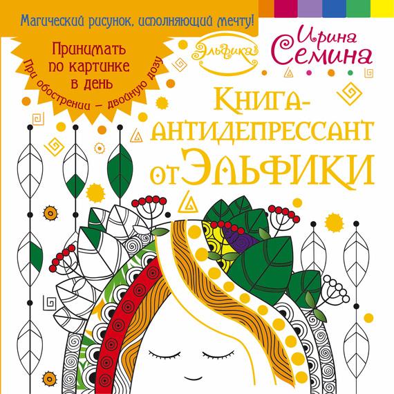 Ирина Семина бесплатно