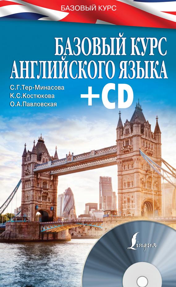занимательное описание в книге С. Г. Тер-Минасова