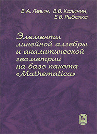 Калинин, Василий  - Элементы линейной алгебры и аналитической геометрии на базе пакета «Mathematica»