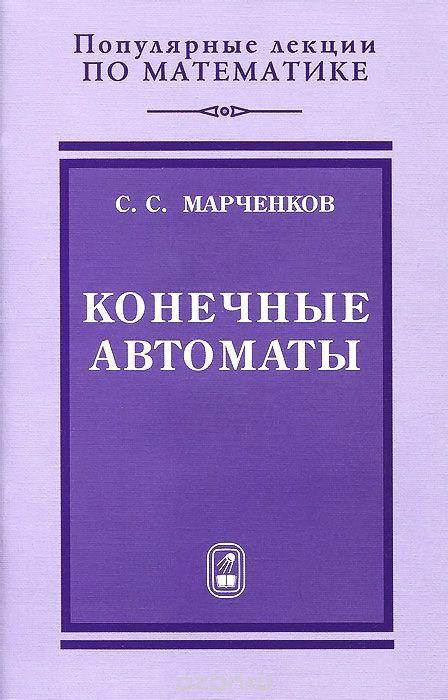 Сергей Марченков Конечные автоматы