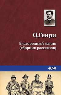 Генри, О.  - Благородный жулик (сборник)