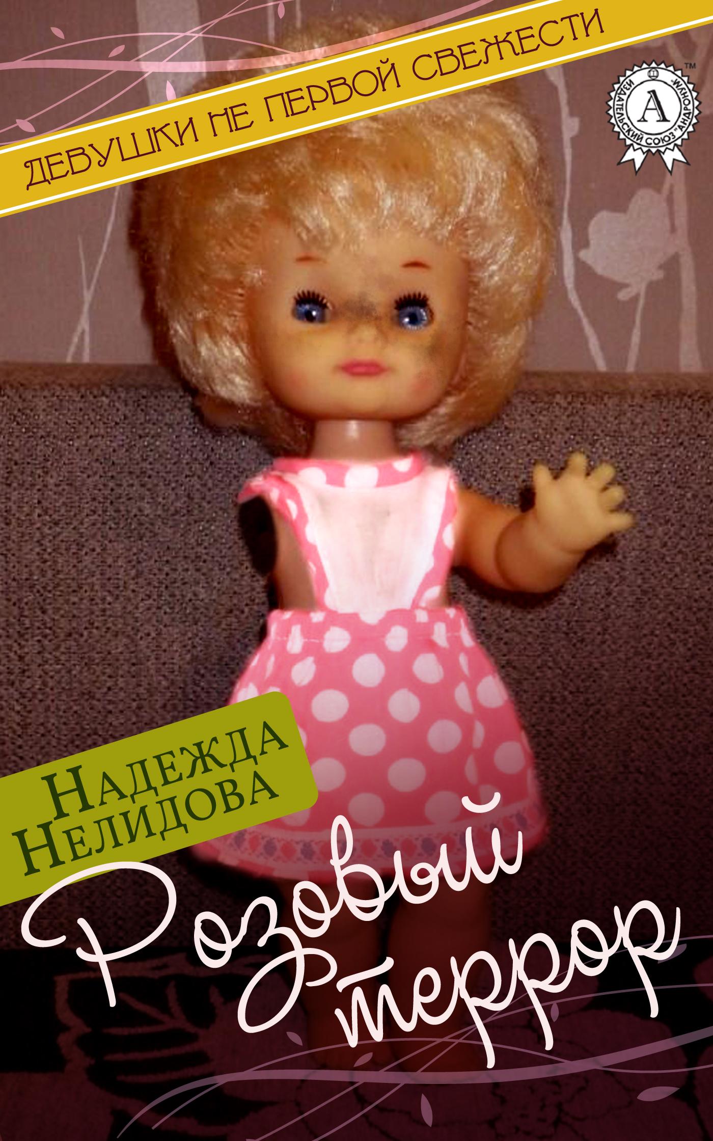 Надежда Нелидова Розовый террор хочу квартиры в девяткино