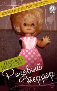 Нелидова, Надежда  - Розовый террор