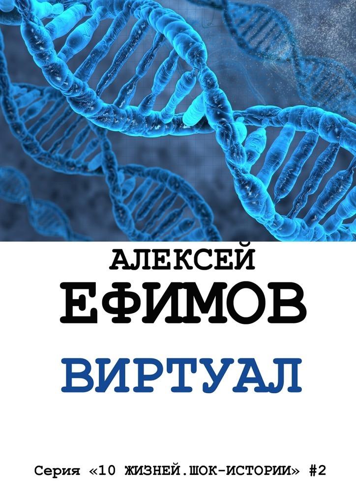 Алексей Ефимов. Виртуал