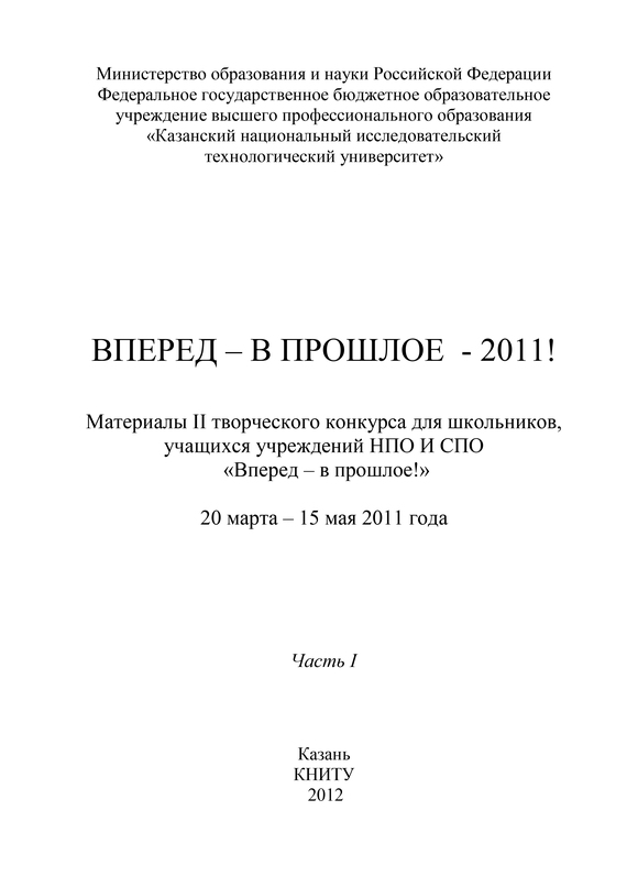Коллектив авторов Вперед – в прошлое – 2011! Часть 1 сеат алхамбра 2011 у дилера