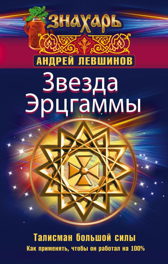Андрей Левшинов Звезда Эрцгаммы. Талисман большой силы. Как применять, чтобы он работал на 100%