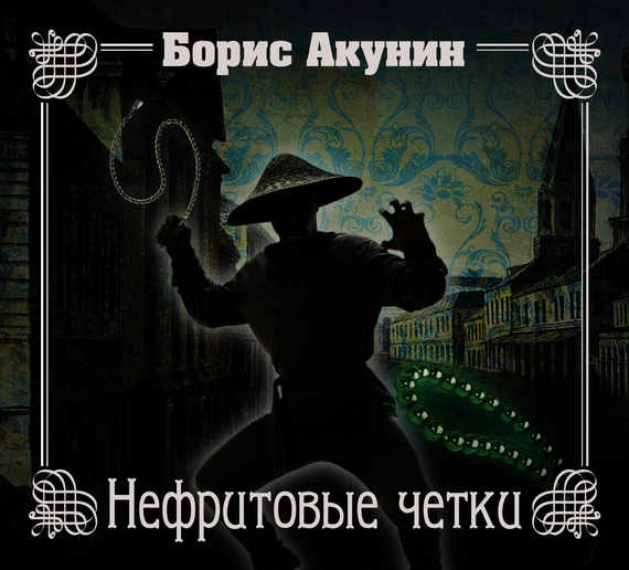 Борис Акунин Нефритовые четки б у зимнею шипованную резину r17 москва свао