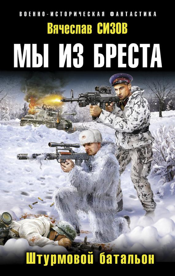 Вячеслав Сизов Мы из Бреста. Штурмовой батальон сизов в н мы из бреста искупление