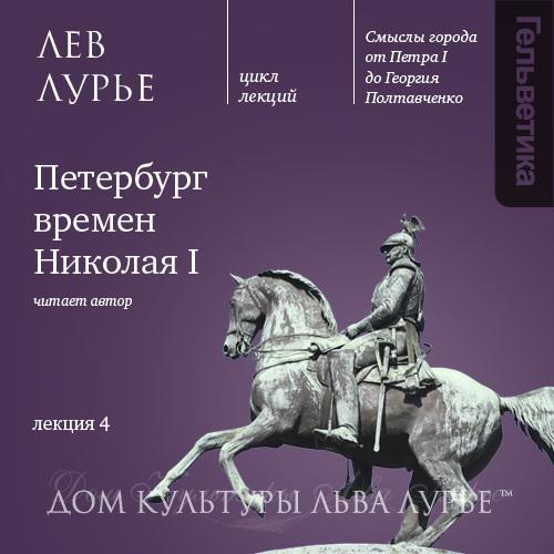 Обложка книги Лекция 4: Петербург времен Николая I, автор Лев Лурье