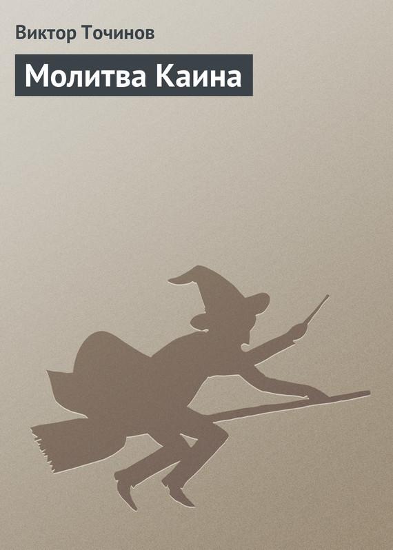 Виктор Точинов Молитва Каина виктор точинов игра в солдатики