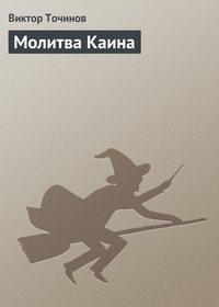 Точинов, Виктор  - Молитва Каина