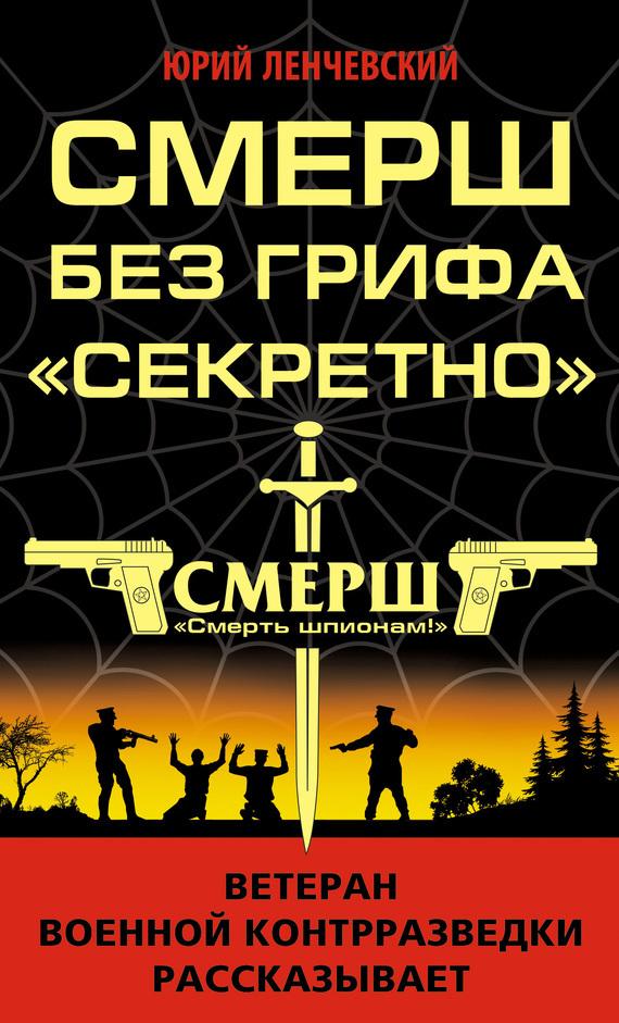 Юрий Ленчевский. СМЕРШ без грифа «Секретно»