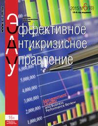 Отсутствует - Эффективное антикризисное управление № 6 (93) 2015