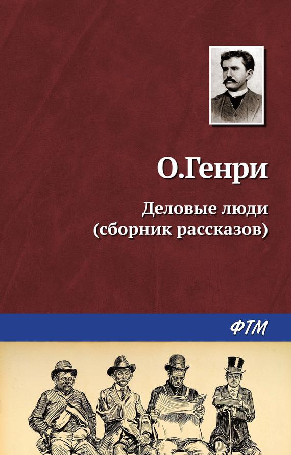 О. Генри Деловые люди (сборник) о генри деловые люди сборник