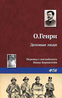 Генри, О.  - Деловые люди (сборник)